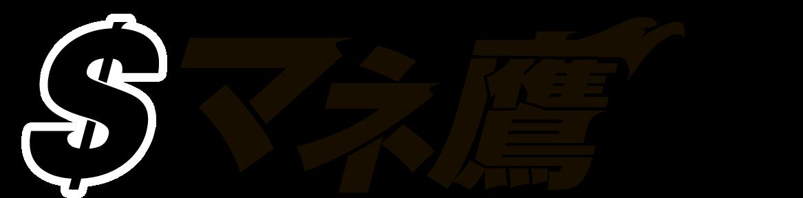 マネ鷹公式ホームページ